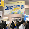 Tateho attended Chemical Material Japan 2018 exhibition.